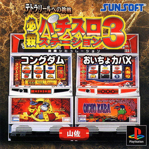Hissatsu Pachi-Slot Station 3 - PlayStation (Japan)