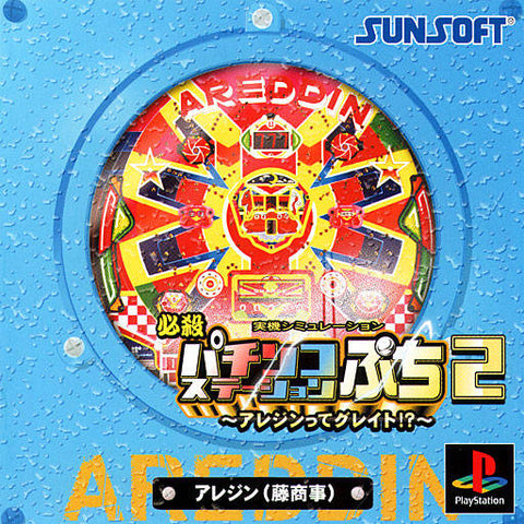 Hissatsu Pachinko Station Puchi 2 - PlayStation (Japan)