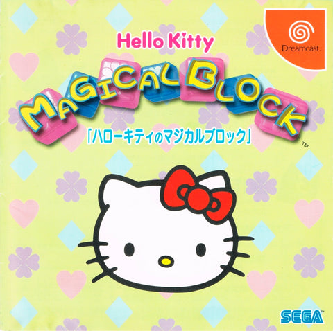 Hello Kitty no Magical Block - SEGA Dreamcast (PUZ, 2000) [USED]