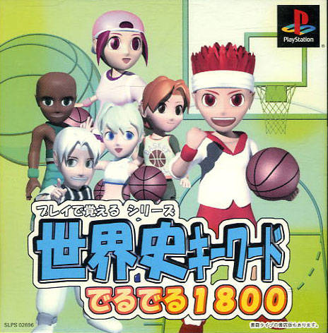 Play de Oboeru Series Sekaishi Quiz Deruderu 1800 - PlayStation (Japan)