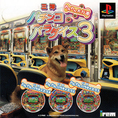 Sanyo Pachinko Paradise 3 - PlayStation (Japan)