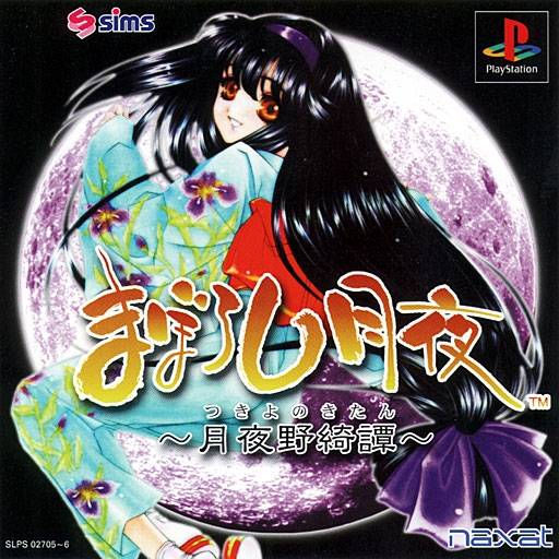 Maboroshi Tsukiyo - PlayStation (Japan)