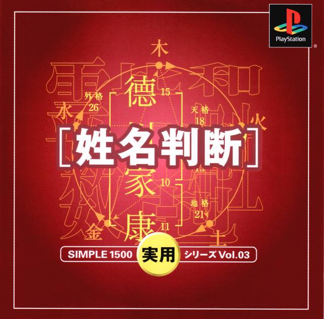 Simple 1500 Jitsuyou Series Vol. 03: Seimei Handan - PlayStation (Japan)