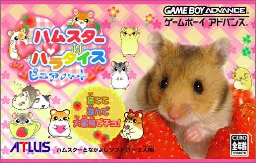 Hamster Paradise: Pure Heart - Game Boy Advance (Japan)