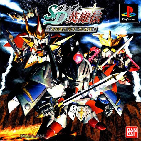 SD Gundam Eiyuden: Daikessen!! Shiki vs Musha - PlayStation (Japan)
