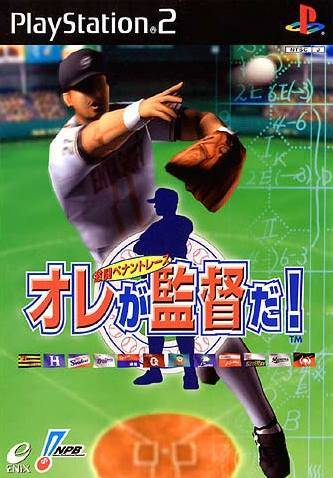 Orega Kantoku Da! Gekitou Pennant Race - PlayStation 2 (Japan)
