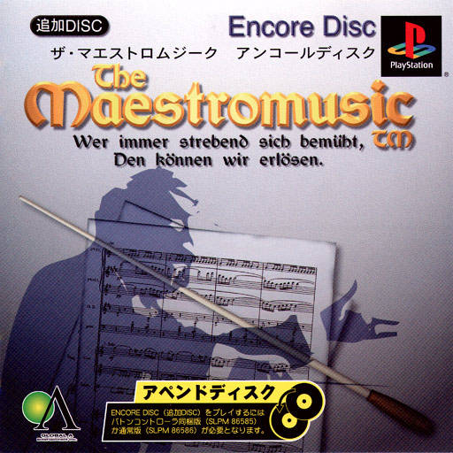 The Maestromusic Encore Disc - PlayStation (Japan)