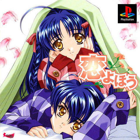 Koi Yohou - PlayStation (Japan)