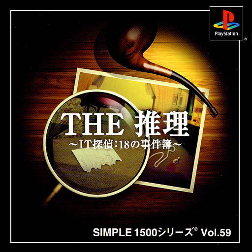 Simple 1500 Series Vol. 59: The Suiri - IT Tantei: 18 no Jikenbo - PlayStation (Japan)