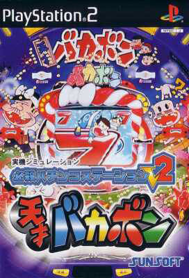 Hissatsu Pachinko Station V2 - PlayStation 2 (Japan)