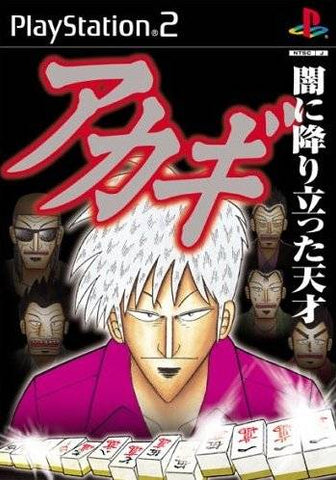 Akagi: Yami ni Furitatta Tensai - PlayStation 2 (Japan)