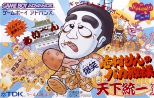 Shimura Ken no Bakatono-sama: Bakushou Tenka Touitsu Game - Game Boy Advance (Japan)