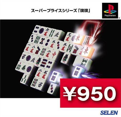 Paipai (Super Price Series) - PlayStation (Japan)