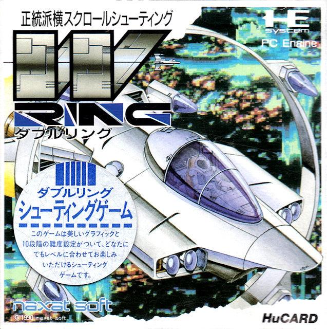 W Ring: The Double Rings - TurboGrafx-16 (Japan)