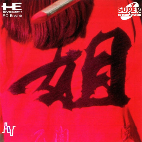 Anesan - Turbo CD (Japan)