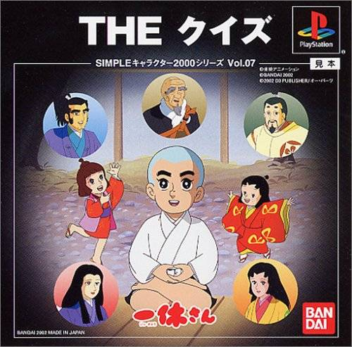 The Quiz: Ikkyuu-san (Simple Characters 2000 Series Vol. 07) - PlayStation (Japan)