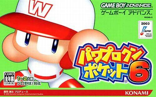 Power Pro Kun Pocket 6 - Game Boy Advance (Japan)