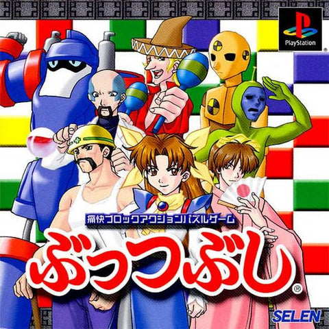 Buttsubushi - PlayStation (Japan)