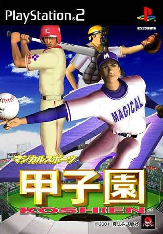 Magical Sports 2001 Koushien - PlayStation 2 (Japan)