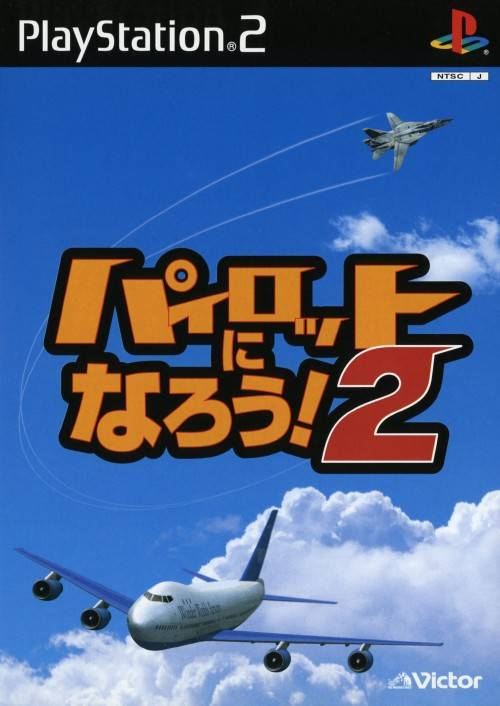 Pilot ni Narou! 2 - PlayStation 2 (Japan)