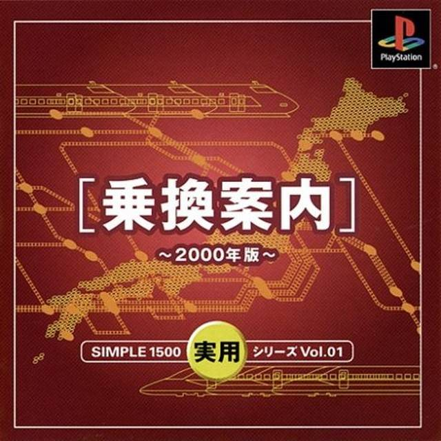 Simple 1500 Jitsuyou Series Vol. 01: Norikae Annai ~2000 Edition~ - PlayStation (Japan)