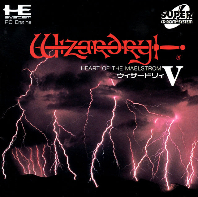 Wizardry V: Heart of the Maelstrom - Turbo CD (Japan)