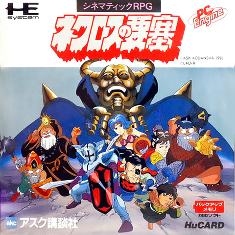 Necros no Yousai - TurboGrafx-16 (Japan)