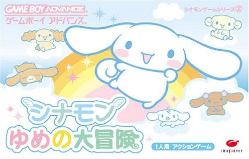 Cinnamon: Yume no Daibouken - Game Boy Advance (Japan)