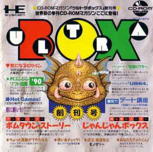 Ultrabox Soukangou - Turbo CD (Japan)