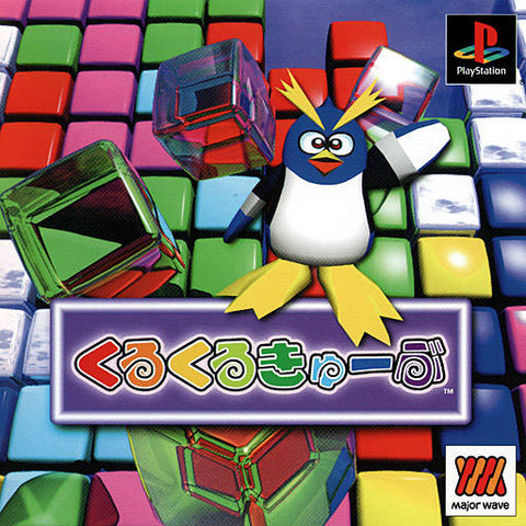 Kuru Kuru Cube - PlayStation (Japan)