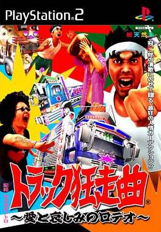 Truck Kyousokyoku - PlayStation 2 (Japan)