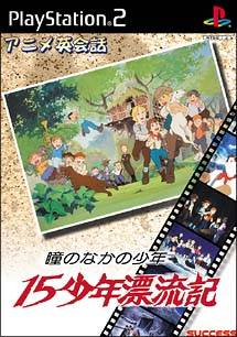 Anime Eikaiwa: 15 Shounen Hyouryuuhen - PlayStation 2 (Japan)