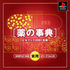Simple 1500 Jitsuyou Series Vol. 05: Kusuri no Jiten - Pill Book 2001 Edition - PlayStation (Japan)