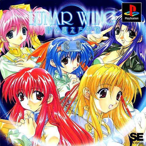 Lunar Wing: Toki o Koeta Seisen - PlayStation (Japan)