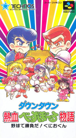 Downtown Nekketsu Baseball Monogatari: Baseball de Shoubu da! Kunio-kun - Super Famicom (Japan) [USED]