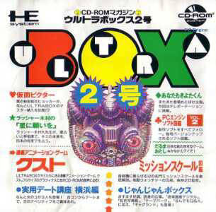 Ultrabox 2-gou - Turbo CD (Japan)