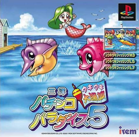 Sanyo Pachinko Paradise 5 - PlayStation (Japan)