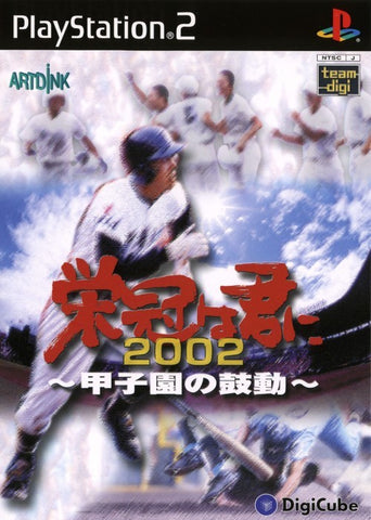 Eikan wa Kimini 2002: Koushien no Kodou - PlayStation 2 (Japan)