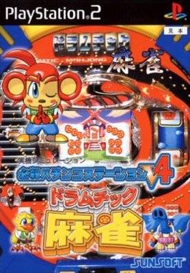 Hissatsu Pachinko Station V4 - PlayStation 2 (Japan)