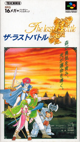The Last Battle - Super Famicom (Japan) [USED]