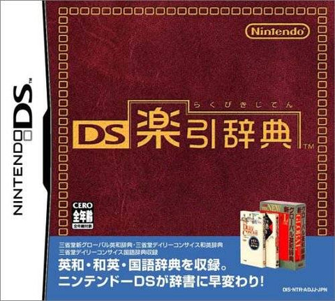 DS Rakubiki Jiten - Nintendo DS (Japan)