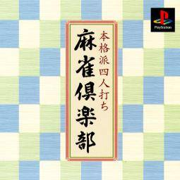 Mahjong Club - PlayStation (Japan)