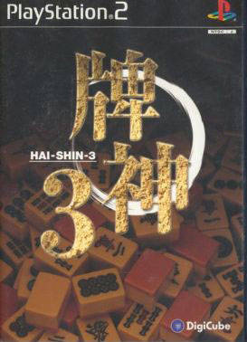 Hai-Shin 3 - PlayStation 2 (Japan)
