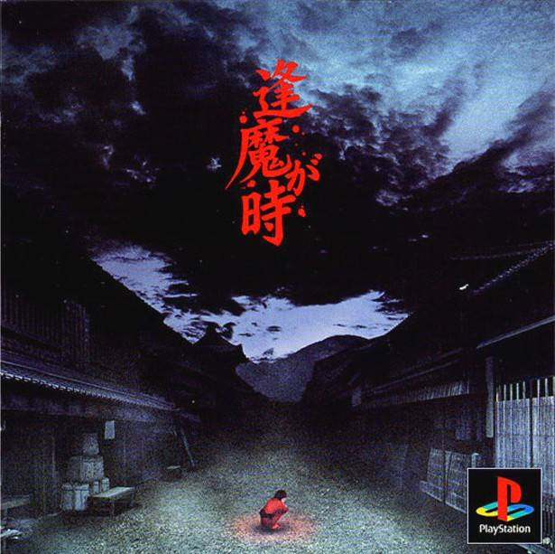 Ouma ga Toki - PlayStation (Japan)