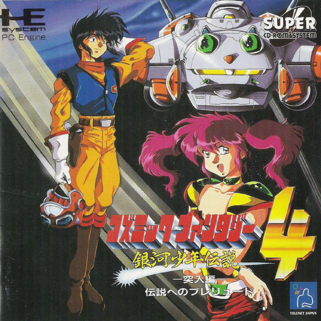 Cosmic Fantasy 4: Ginga Shounen Densetsu (Totsunyuuhen) - Turbo CD (Japan)
