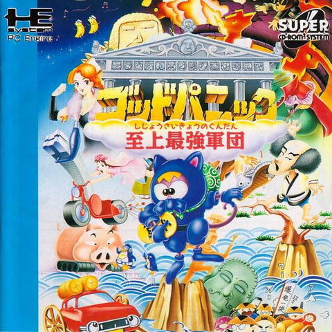 God Panic: Shijou Saikyou Gundan - Turbo CD (Japan)