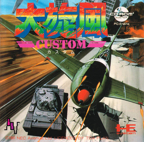 Daisenpuu Custom - Turbo CD (Japan)