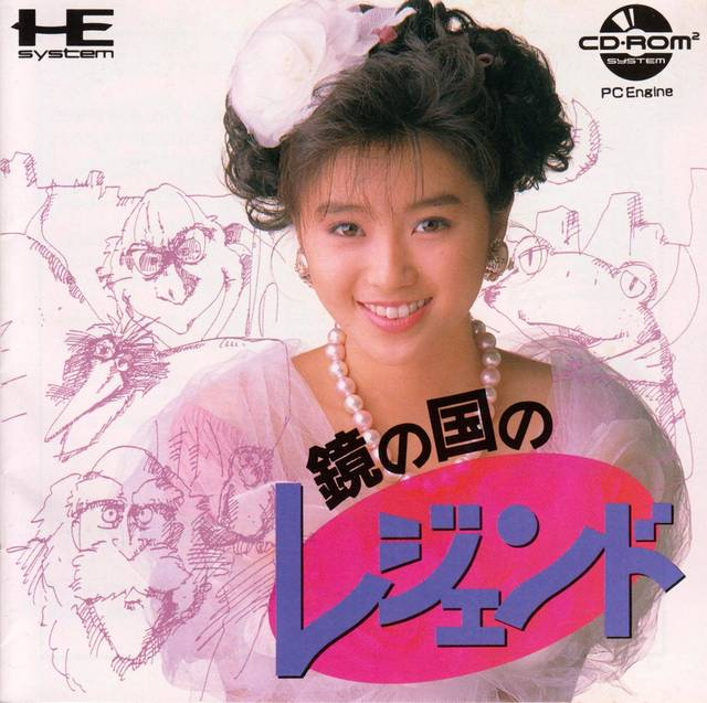 Kagami no Kuni no Legend - Turbo CD (Japan)