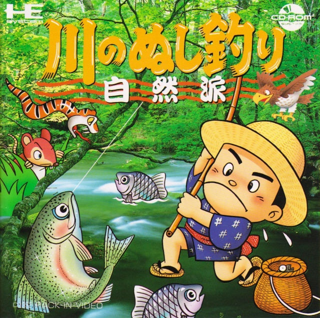 Kawa no Nushi Tsuri: Shizenha - Turbo CD (Japan)