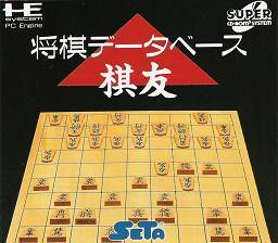 Shogi Database Kiyuu - Turbo CD (Japan)